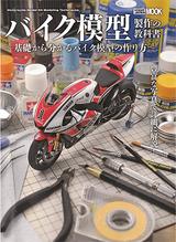「バイク模型製作の教科書」