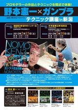 新潟で製作実演のイベントやります!