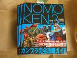 NOMOKEN3の見本誌