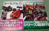 F1とガンダムUCのMOOK発売