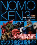 nomoken3_h