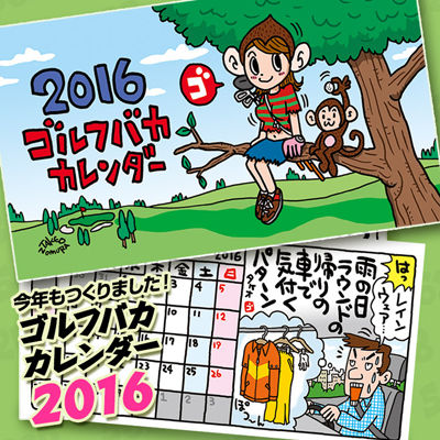 gb-calendar2016_s1