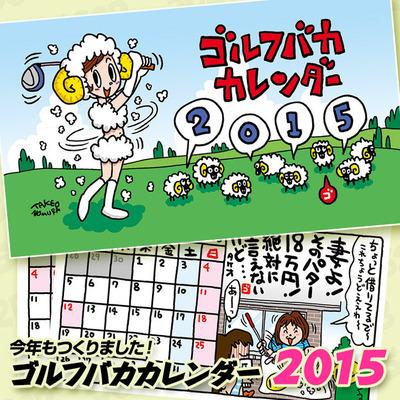 gb-calendar2015_s1