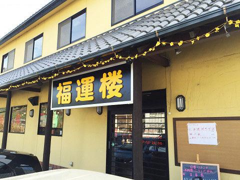 鶏の唐揚♪《福運楼》 : のむのむグルメ日記!(姫路近郊の食事 ...