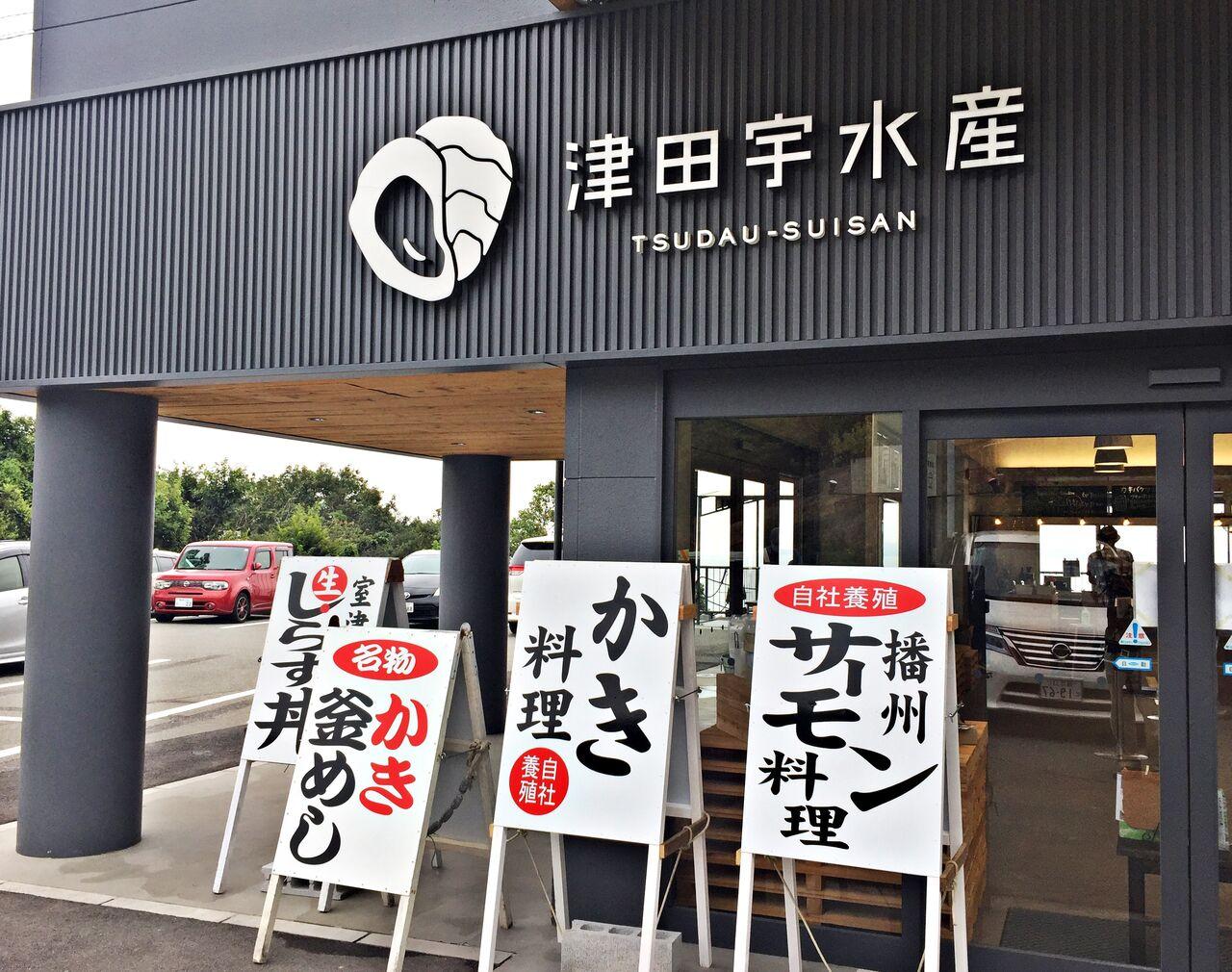 津田 宇 水産