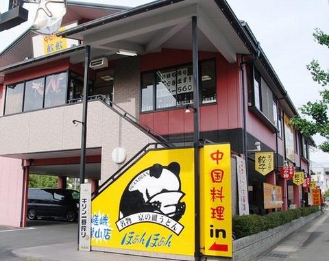京都市嵯峨嵐山個室忘年会新年会一人5000円以下中華料理飲み放題子供と一緒