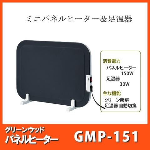 gmp-151
