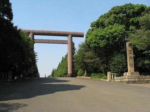 靖国神社と遊就館と皇居