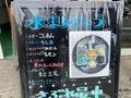 2021620松田陽明堂_210625_1