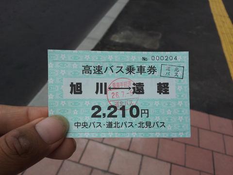 20140705_093756