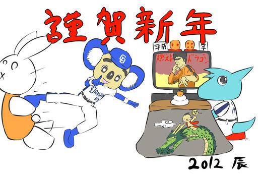 2012年度年賀状