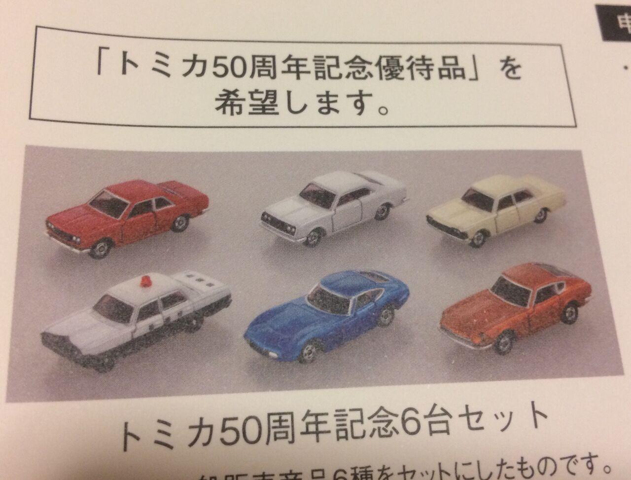50 周年 トミカ