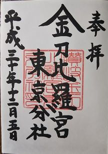 kotohira_tky_H30