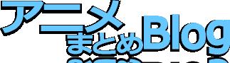 アニメまとめBlog
