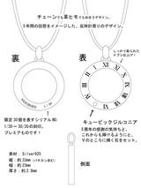 5周年記念限定ペンダントデザイン