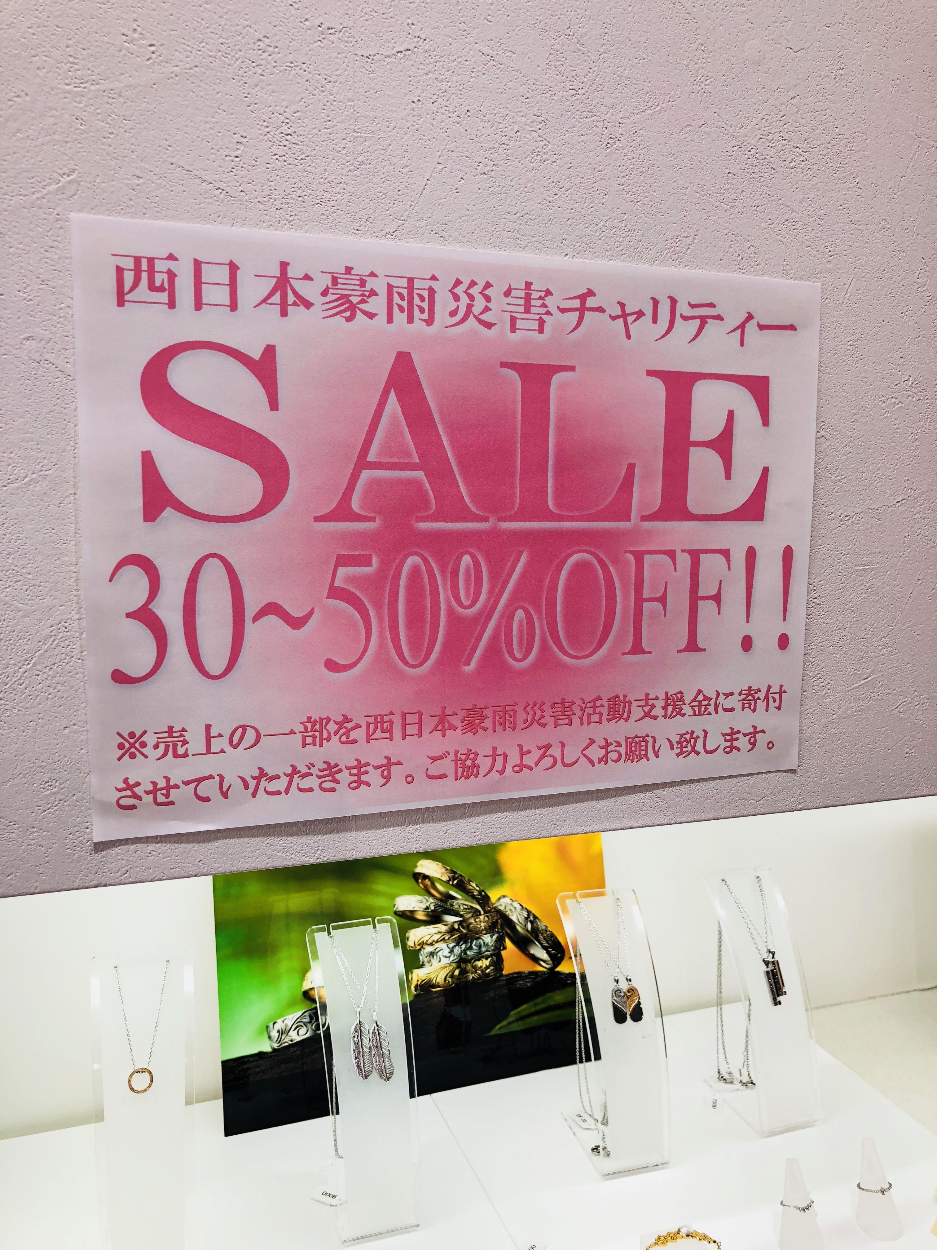 西日本豪雨災害チャリティーセールのお知らせ