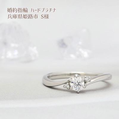 婚約指輪 ハードプラチナ 兵庫県姫路市 S様