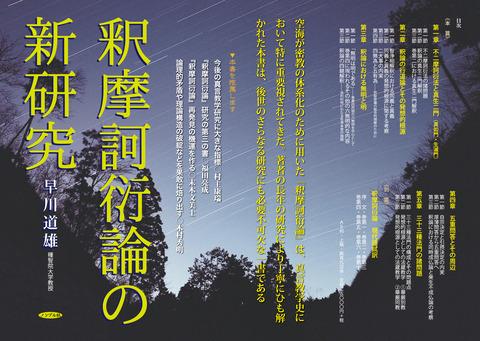 01 Shakumakaオモテ