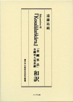 遠藤コーサラーネット