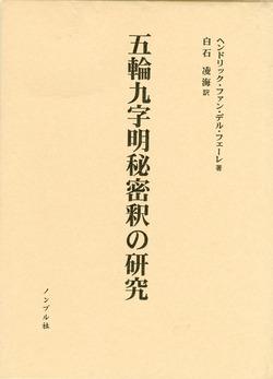 五輪九字明秘密釈の研究