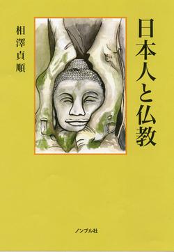 日本人と仏教