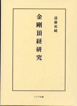 金剛頂経研究