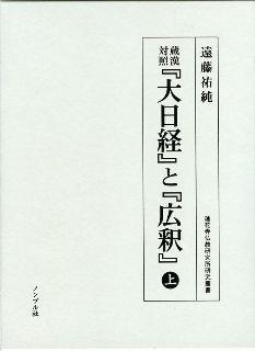 05-3 大日経 上