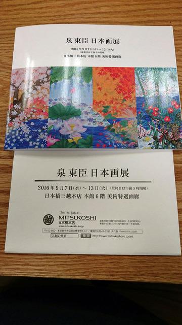 IzumiSensei20160909