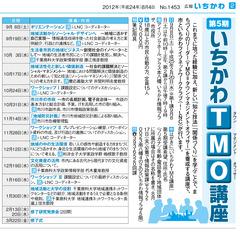 Kouhou20120804