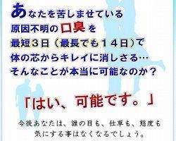 口臭伊藤01