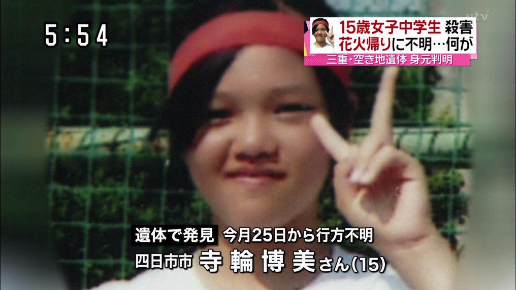 三重 県 女子 中学 事件 犯人