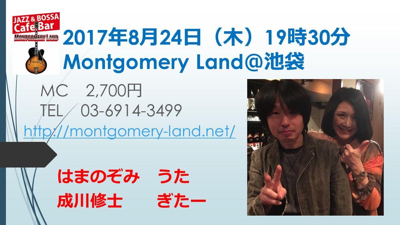 Montgomery Land 成川G