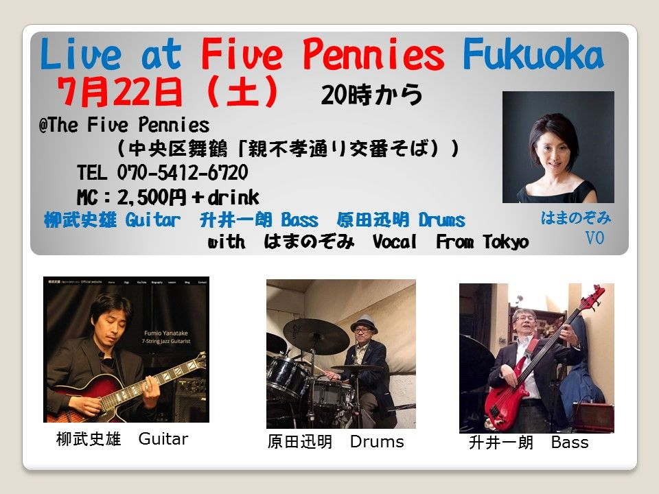 20170722 FivePennies はまのぞみ