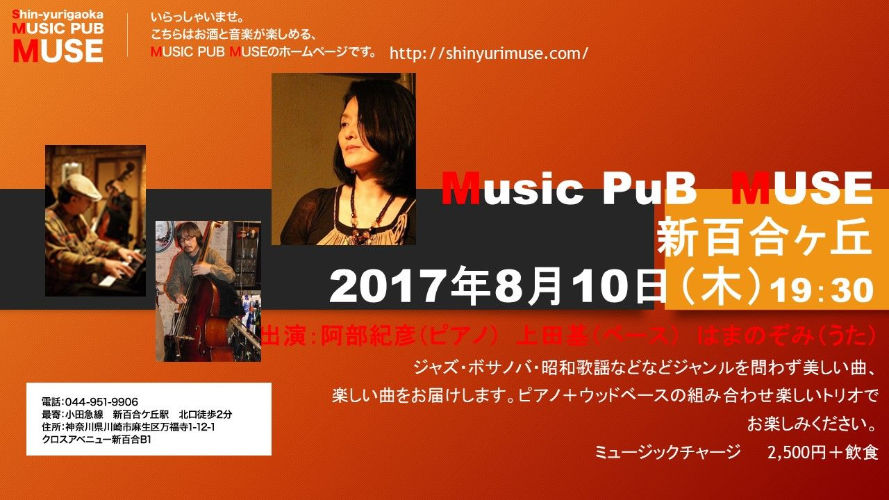 20170810 Music PuB MUSE