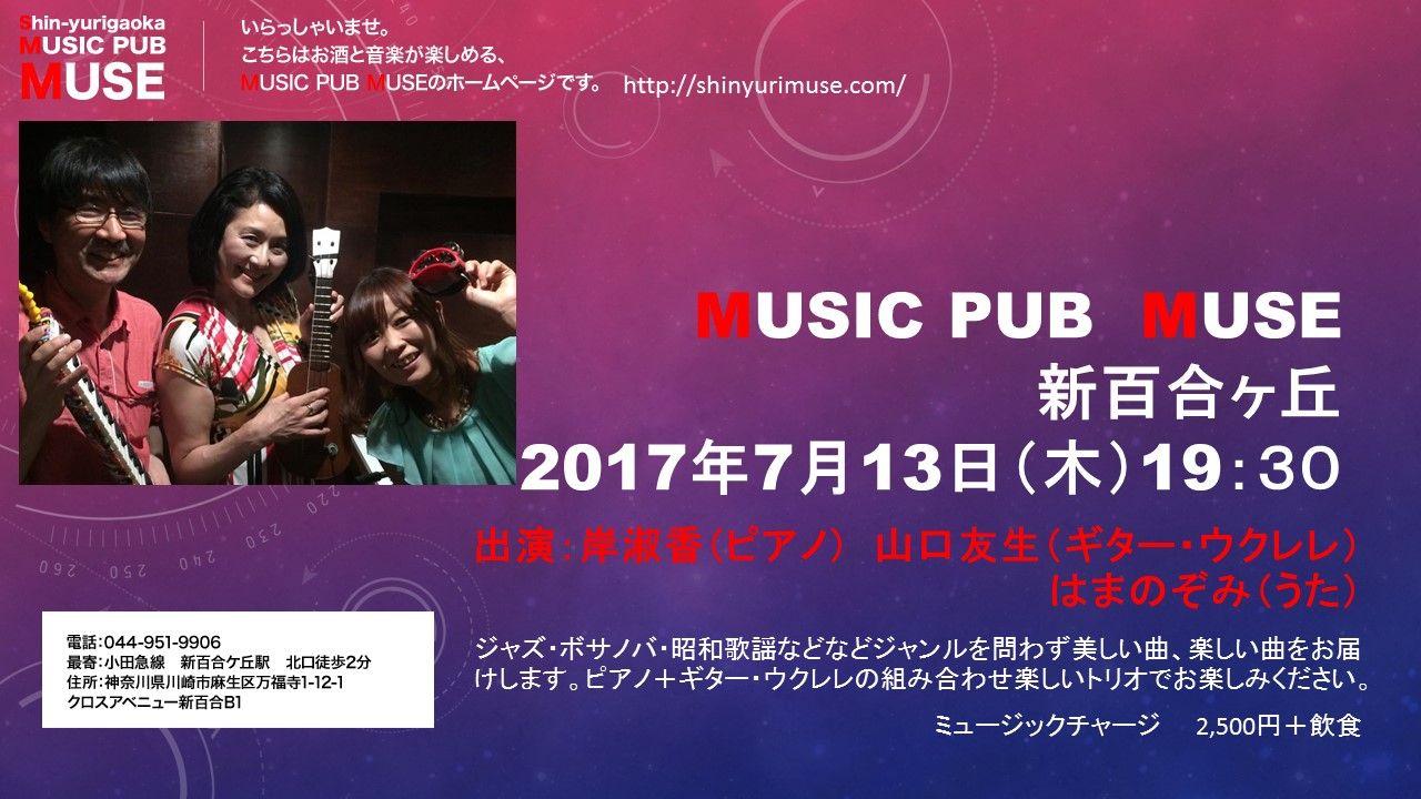 20170713 Music PuB MUSE