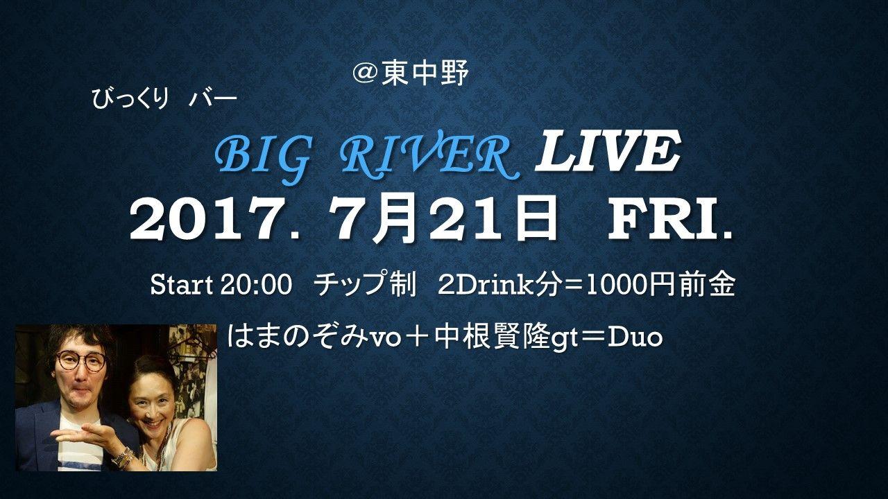 20170721Gt Big  River  Live