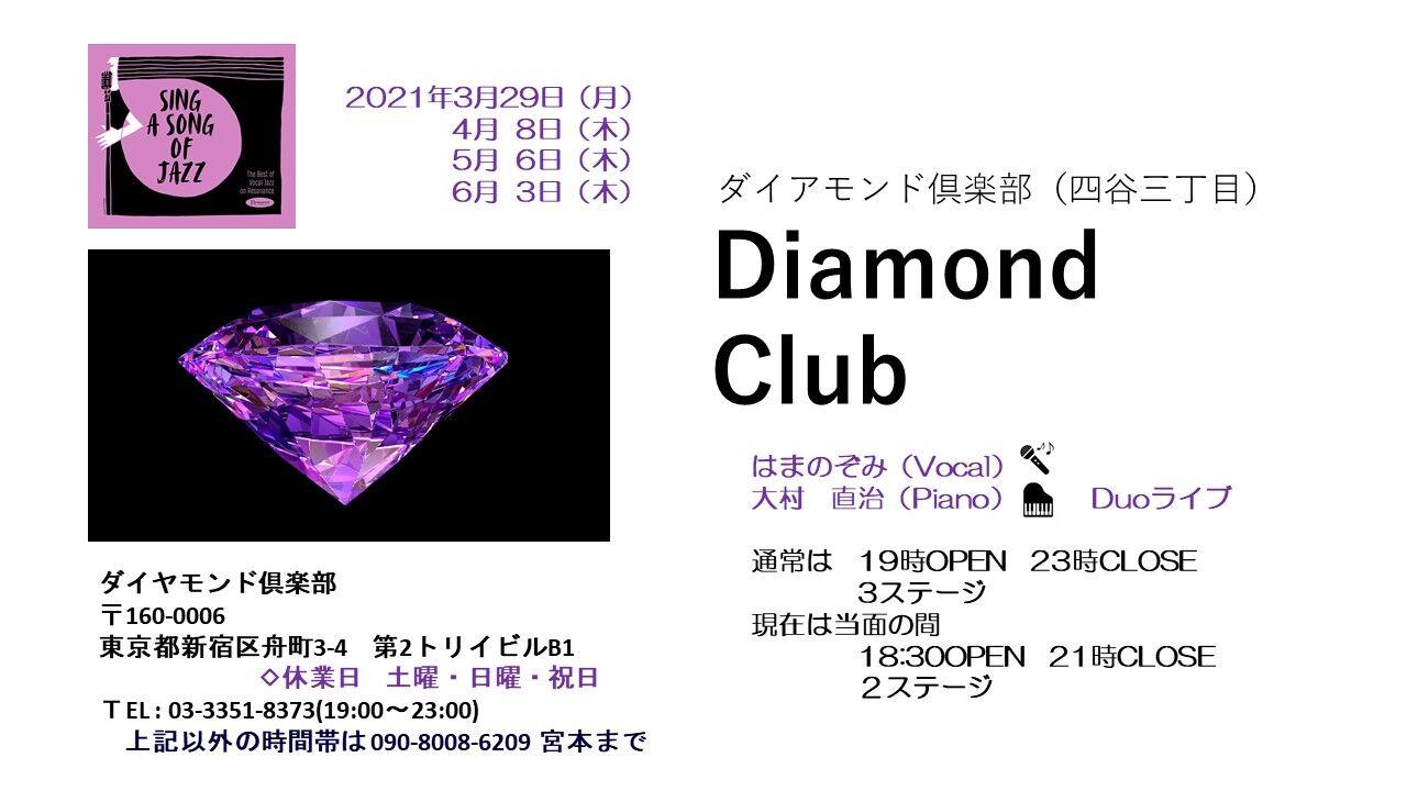 Diamond Club (!)