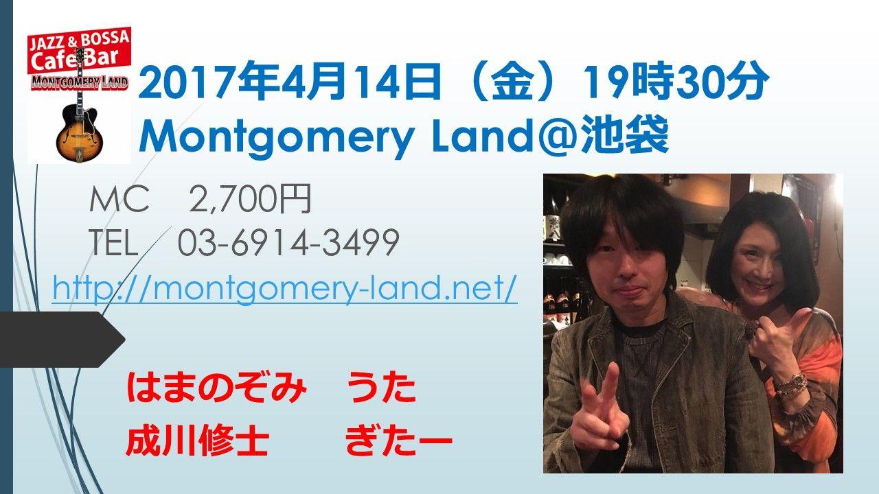 Montgomery Land 4月