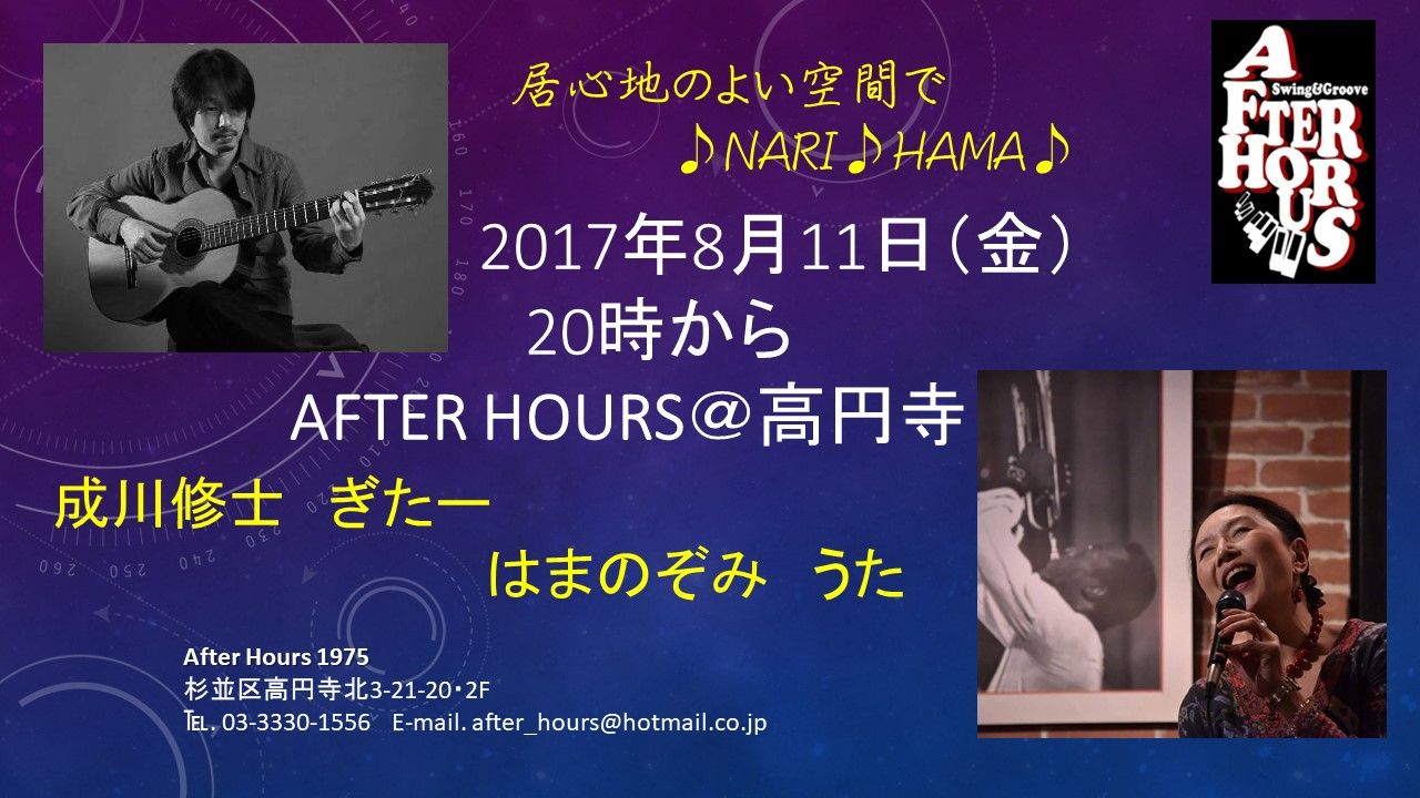 After Hours 成川GT