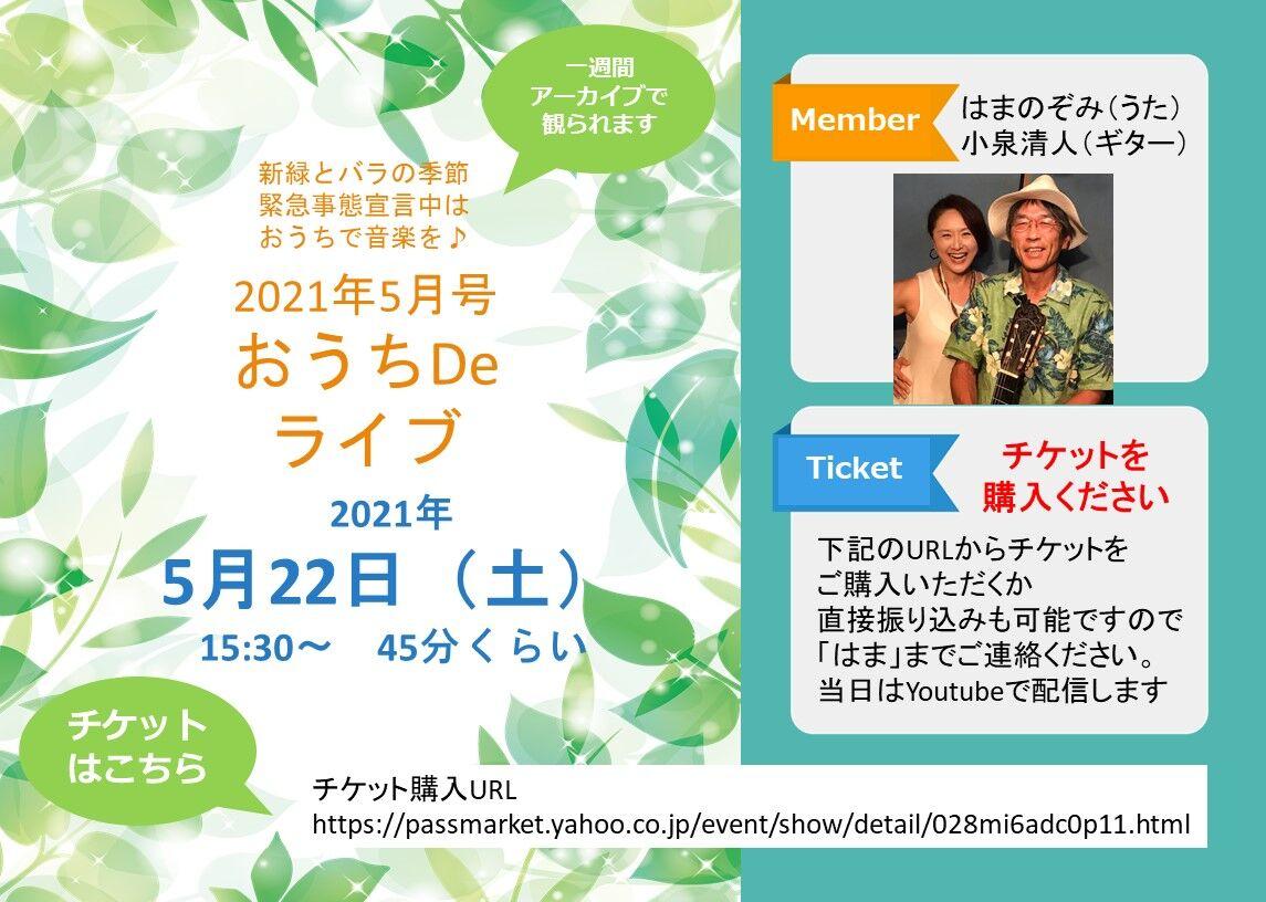 20210522おうちDe ライブ
