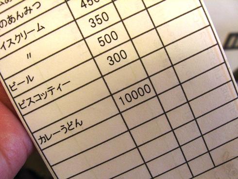 10,000円・・・?