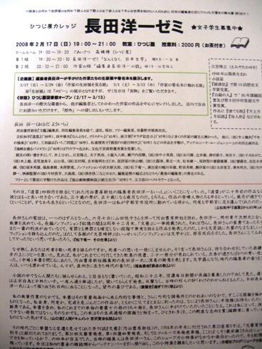 長田洋一ゼミ詳細