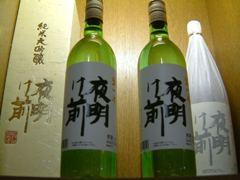小野酒造様
