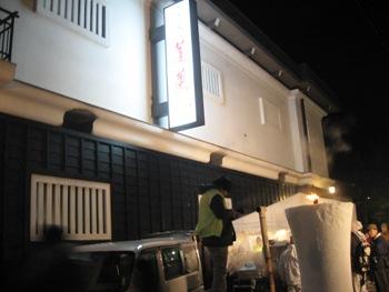 蓬莱 渡辺酒造店
