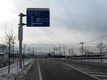 国道8号線