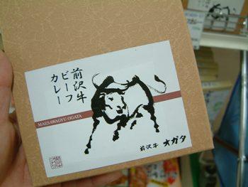 前沢牛カレー
