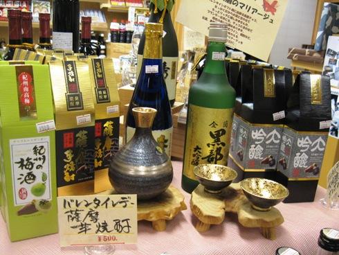 日本酒とチョコ