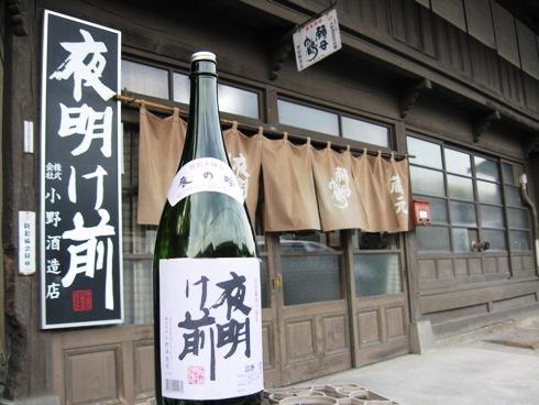 小野酒造店様