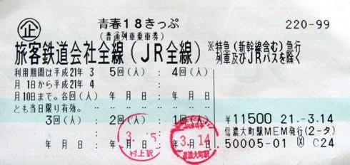 18kippu-1