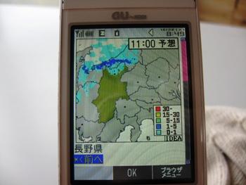 携帯お天気